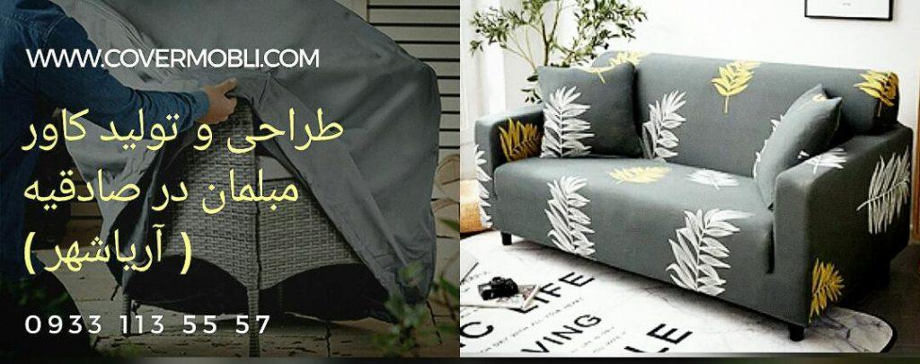 طراحی و تولید کاور مبلمان در صادقیه (آریاشهر)