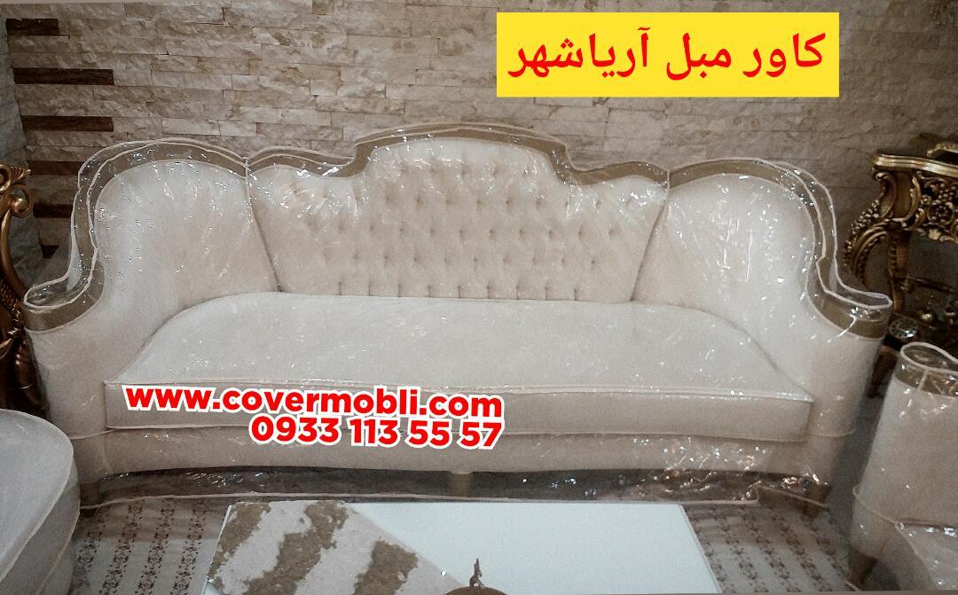 کاور مبل آریاشهر