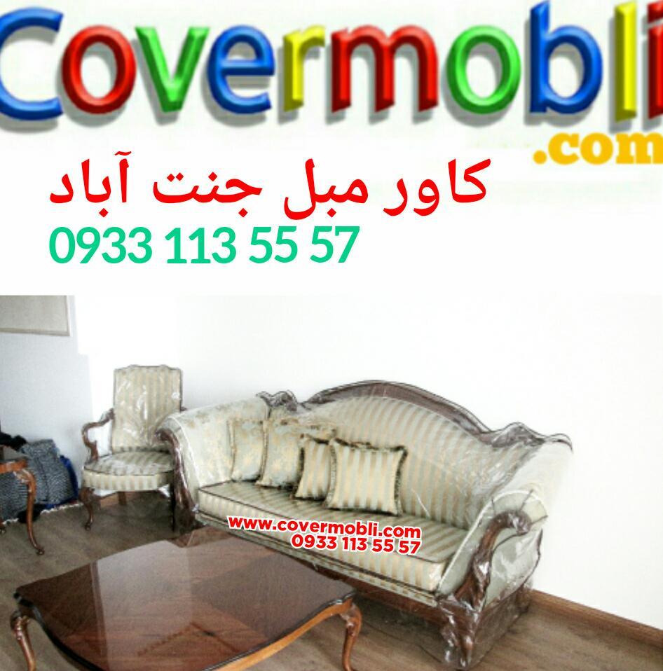 کاور مبل جنت آباد
