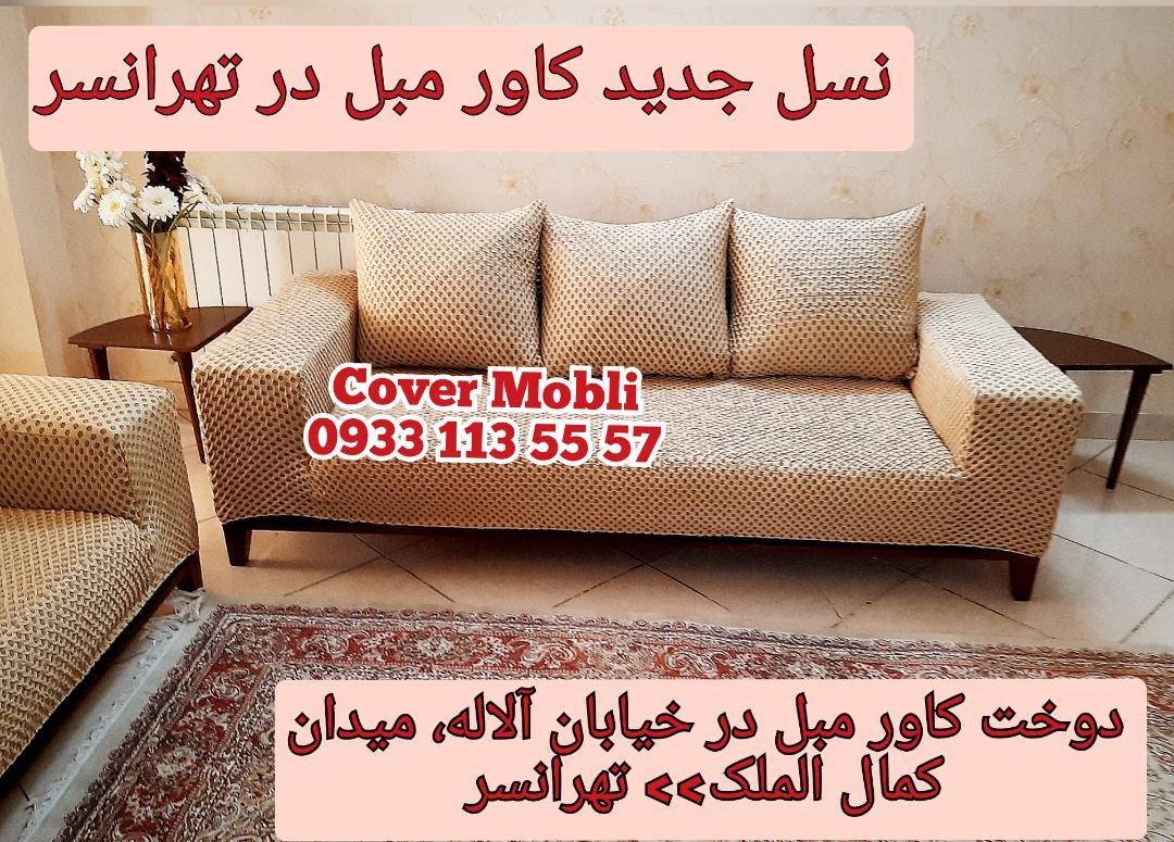 نسل جدید کاور مبل در تهرانسر