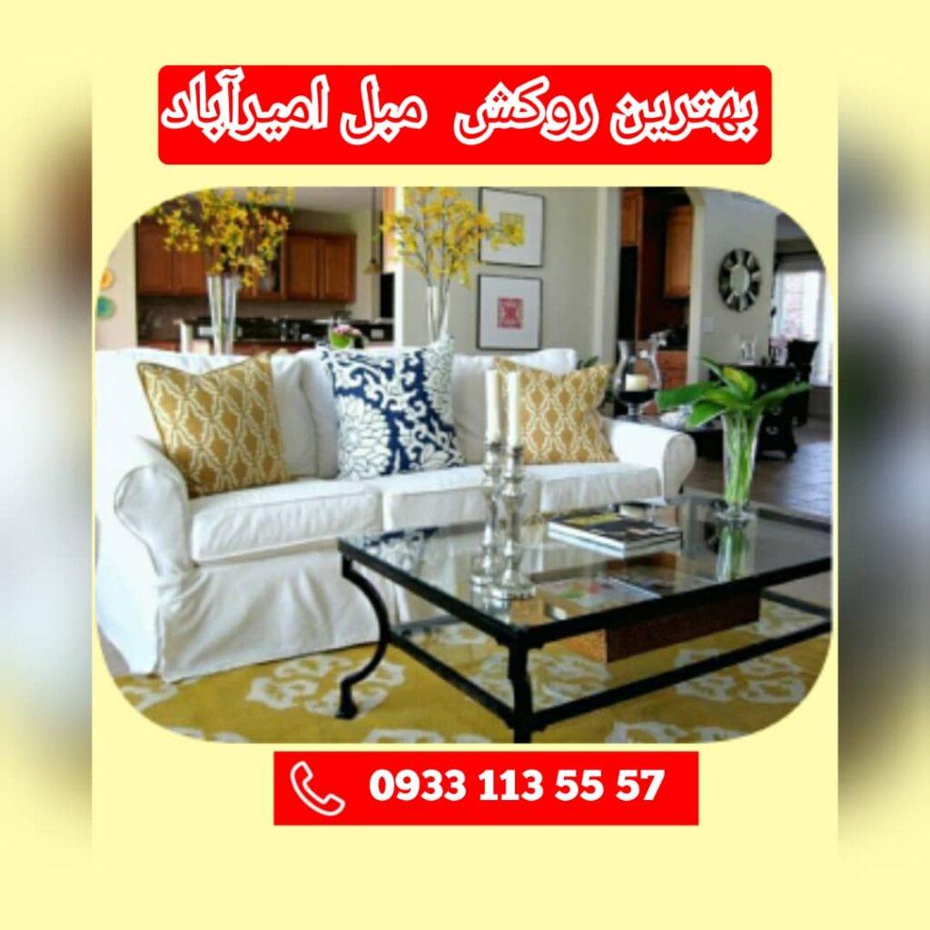 بهترین روکش مبل امیرآباد