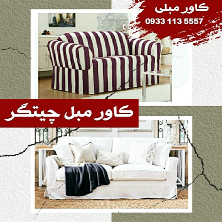 کاور مبل چیتگر تولیدی کاور مبلی